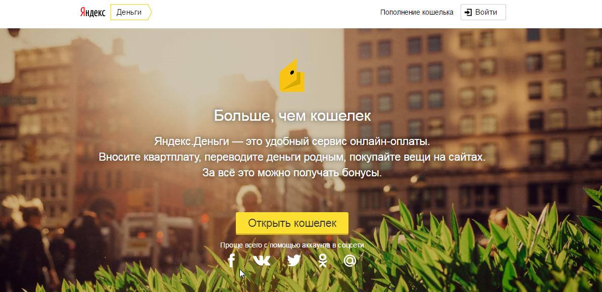 pozycjonowanie po rosyjsku yandex money