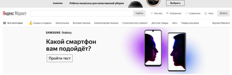 Yandex Market - seo in russia