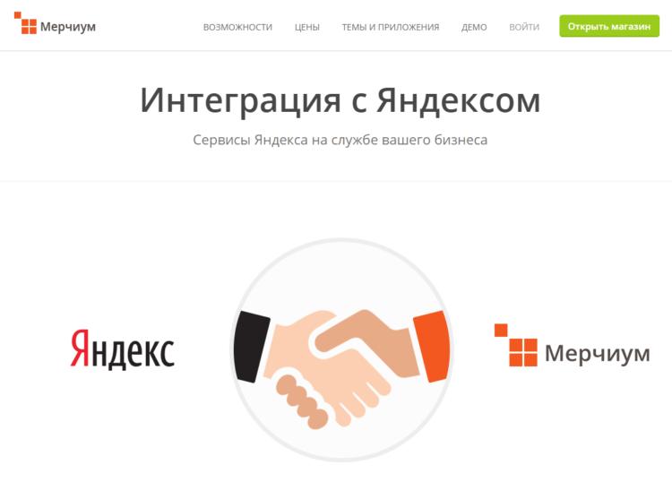 Yandex Merchium