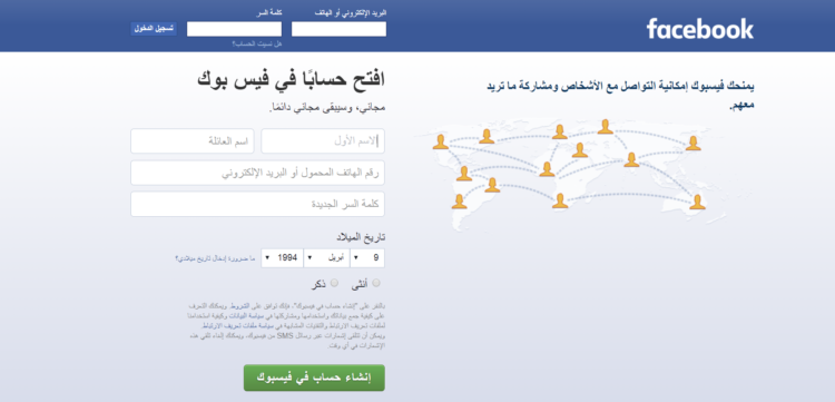 logowanie do facebooka - arabski
